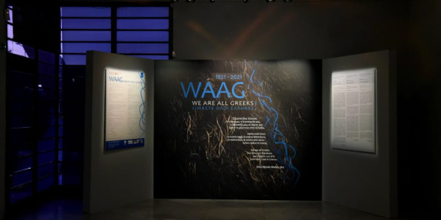 WAAG. We Are All Greeks!
